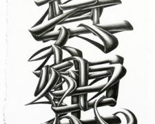 Ideal and Truth, 2011, graphite on paper, 14 1/2 x 7 1/2""