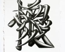 Love & Hate, 2011, graphite on paper, 9 x 7 1/4""