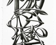 Pleasure and Pain, 2011, graphite on paper, 14 1/2 x 7 1/2""